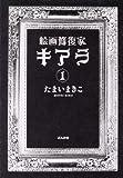 絵画修復家キアラ / たまい まきこ のシリーズ情報を見る