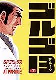 ゴルゴ13(7) (ビッグコミックス)