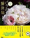 バラのお悩み解決帖 (BISES BOOKS)
