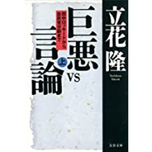 巨悪vs言論(上) 田中ロッキードから自民党分裂まで (文春文庫)