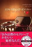 リフレクティッド・イン・ユー ベアード・トゥ・ユーII(上) ベアード・トゥ・ユー(クロスファイアシリーズ) (ベルベット文庫)