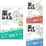薬がみえる 単行本 vol.1-3セット