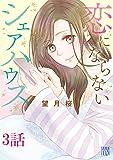 恋にならないシェアハウス【分冊版】 3 (A.L.C. DX)
