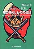 翔び去りしものの伝説 (光文社文庫)