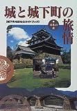 城と城下町の旅情―城下町を訪ねるガイドブック (日本の旅) 画像