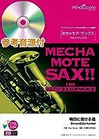 めちゃモテ・サックス~アルトサックス~ 明日に架ける橋/Simon&Garfunkel 参考音源CD付