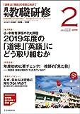 教職研修 2019年 02月号[雑誌]