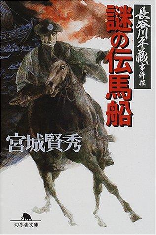 謎の伝馬船―長谷川平蔵事件控 (幻冬舎文庫)