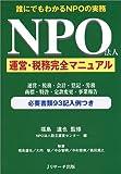 NPO法人運営・税務完全マニュアル―誰にでもわかるNPOの実務