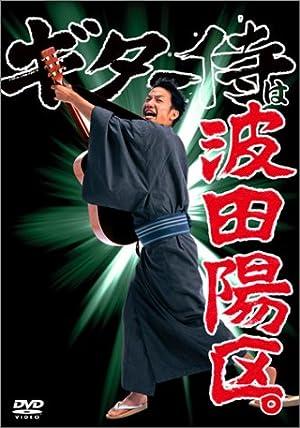 ギター侍は波田陽区。 [DVD]