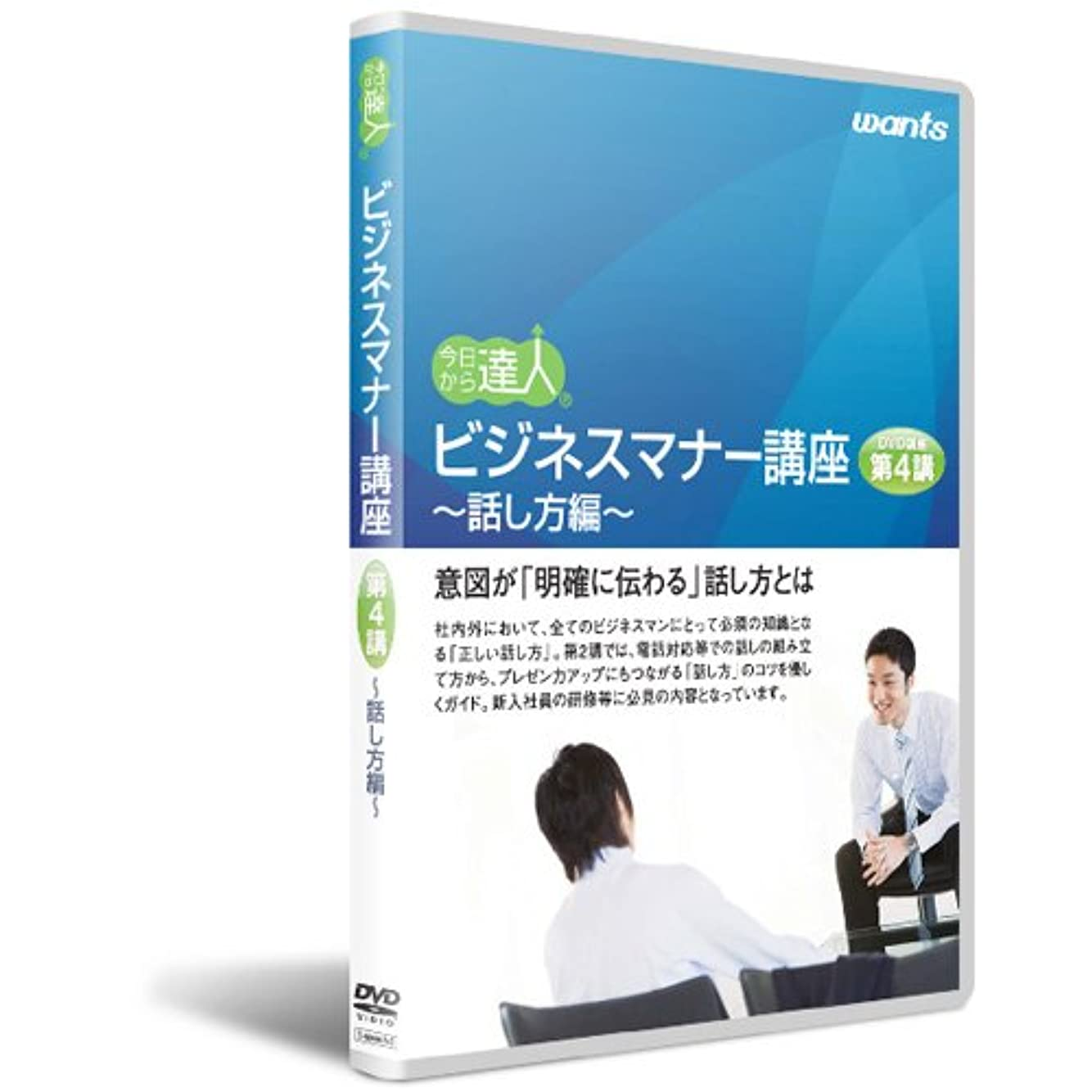 マニュアルリーチ機密ビジネスマナー:DVD講座 第4講 話し方編2