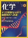 化学 8月号 (2019-07-18) [雑誌]