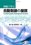 例題で学ぶ自動制御の基礎
