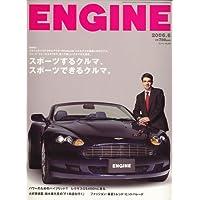 ENGINE (エンジン) 2006年 06月号 [雑誌]