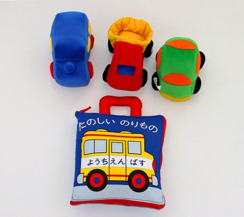 出産祝い お誕生日祝い 布絵本 布玩具 たのしいのりもの/のりものラトル のりものギフトセット 4点セット 知育