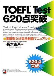 TOEFL test620点 (アスカカルチャー)