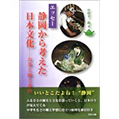 エッセー 静岡から考えた日本文化―お茶と鯨と命山