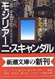 モジリアーニ・スキャンダル (新潮文庫)
