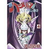 続ハーメルンのバイオリン弾き 4巻 (ココカラコミックス)