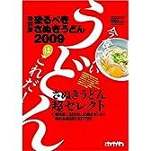 恐るべきさぬきうどん 2009 特別版 (2009) (ブッキングムックシリーズ)
