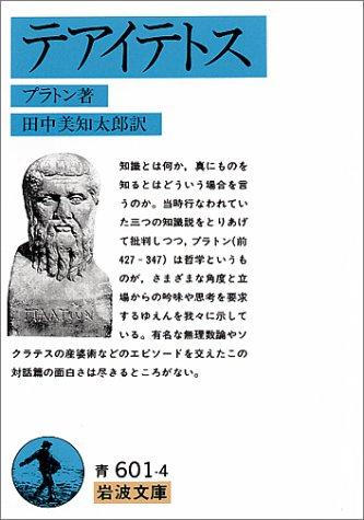 テアイテトス (岩波文庫 青 601-4)の詳細を見る
