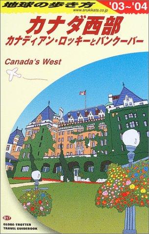カナダ西部—カナディアン・ロッキーとバンクーバー〈2003~2004年版〉 (地球の歩き方)