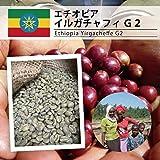 松屋珈琲 コーヒー生豆 エチオピア イルガチャフィG2 (1kg袋)