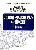 都道府県別日本の中世城館調査報告書集成 (2)