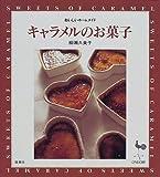 キャラメルのお菓子 (おいしいホームメイド)