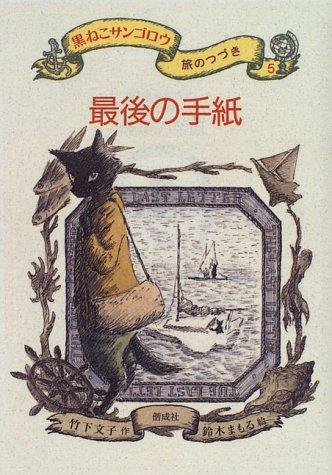 最後の手紙―黒ねこサンゴロウ旅のつづき〈5〉の詳細を見る