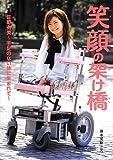 笑顔の架け橋―佐野有美 ~手足のない体に生まれて~ (感動ノンフィクションシリーズ)
