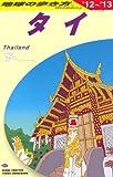 D17 地球の歩き方 タイ 2012~2013