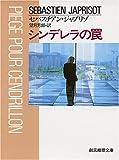 シンデレラの罠 (創元推理文庫 142-1)