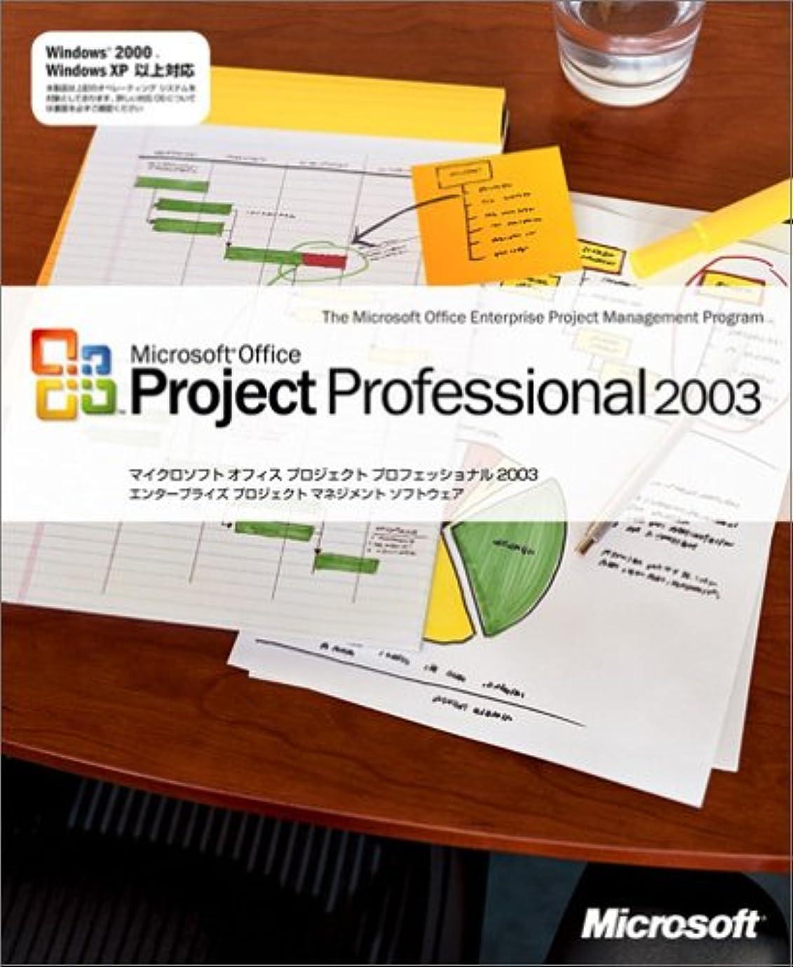 火薬シミュレートする放送【旧商品/サポート終了】Microsoft Project Professional 2003
