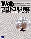 Webプロトコル詳解―HTTP/1.1、Webキャッシング、トラフィック特性分析