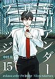 荒川アンダー ザ ブリッジ 15巻 (デジタル版ヤングガンガンコミックス)