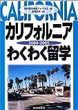 カリフォルニアわくわく留学〈2004‐2005〉
