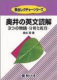 奥井の英文読解 3つの物語―分析と鑑賞 (駿台レクチャー叢書)