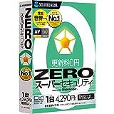 ZERO スーパーセキュリティ(最新)|1台版|Win/Mac/Android対応