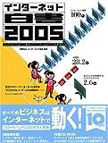 インターネット白書 2005 (CD-ROM付)