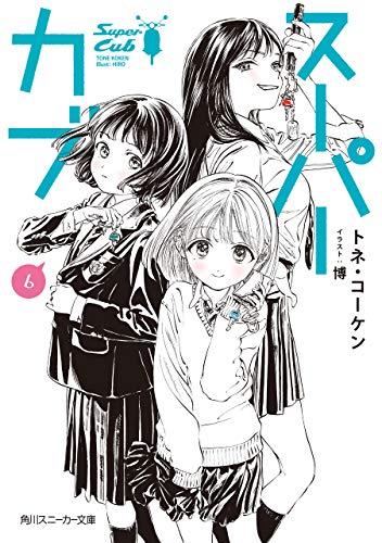 [トネ・コーケン] スーパーカブ 第01-06巻