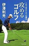 伊澤利光 攻めるゴルフ 1Rで必ずバーディを獲る (池田書店) 画像