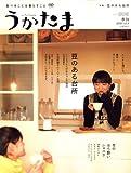 うかたま 2008年 01月号 [雑誌] 画像