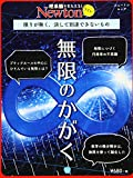 Newtonライト『無限のかがく』 (ニュートンムック)