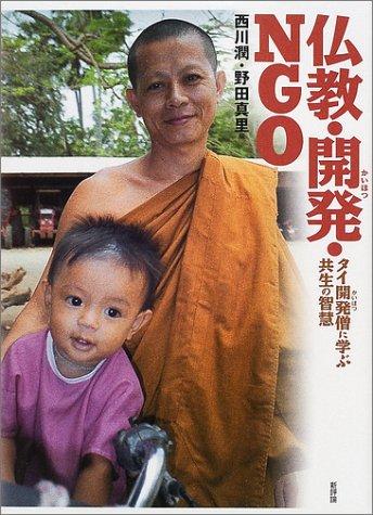 仏教・開発・NGO―タイ開発僧に学ぶ共生の智慧の詳細を見る