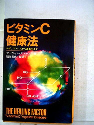 ビタミンC健康法―かぜ、ストレスから高血圧まで (1974年)