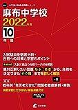 麻布中学校 2022年度 【過去問10年分】 (中学別 入試問題シリーズK01)