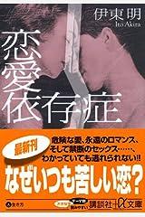 恋愛依存症 (講談社プラスアルファ文庫) 文庫