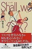 Shall weダンス? (幻冬舎文庫)