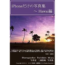 iPhoneだけの写真集~Hawai編: 写真家三浦俊裕 写真集